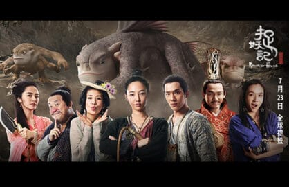 Monster Hunt (Sony Pictures Singapore)