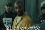 Suicide Squad International Trailer