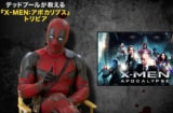 Deadpool Japanese trailer
