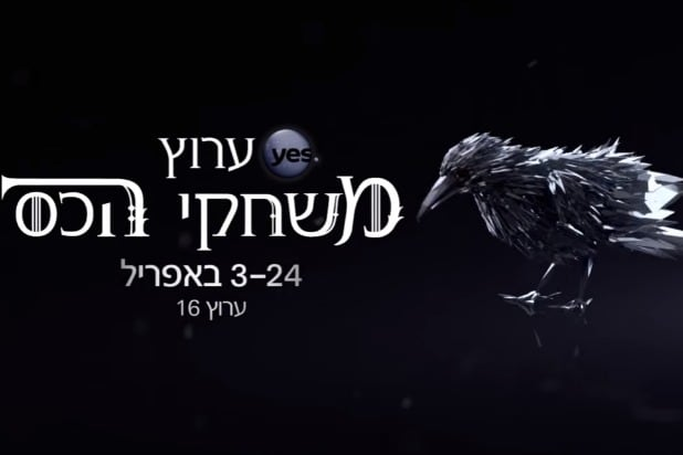 game of thrones channel israel