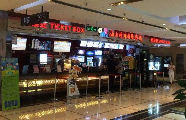 China movie theater online ticket