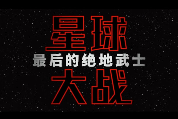 Star Wars the last Jedi China